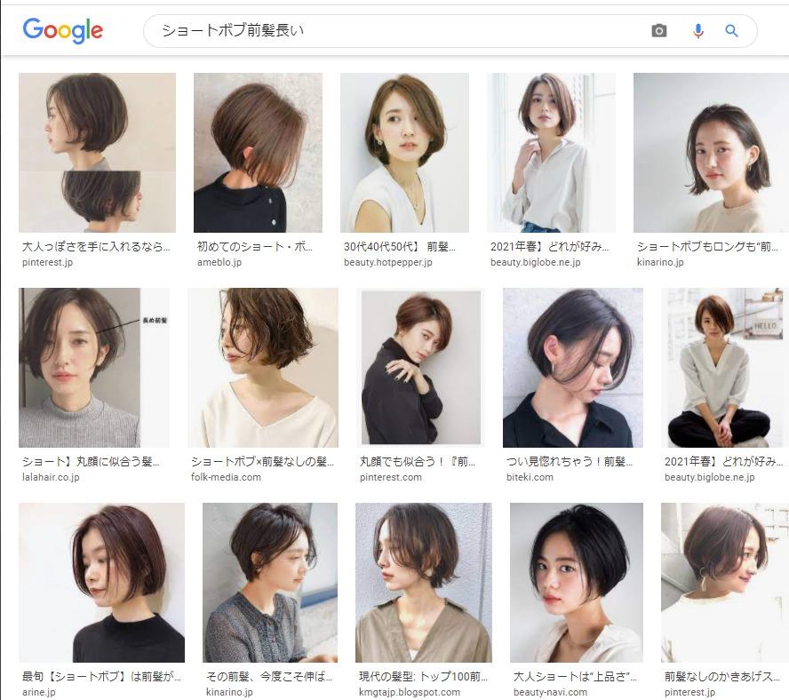 前髪切り方